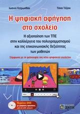 Η ψηφιακή αφήγηση στο σχολείο