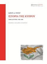 Ιστορία της Κύπρου 1950 - 1959