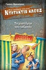 Μια υπόθεση για τον ντετέκτιβ Κλουζ #3: Το μυστήριο του τσίρκου