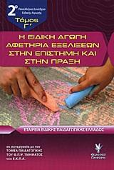 Η ειδική αγωγή αφετηρία εξελίξεων στην επιστήμη και στην πράξη, 2ο Πανελλήνιο Συνέδριο Ειδικής Αγωγής: 15-18 Απριλίου 2010, Συλλογικό έργο, Γρηγόρη, 2011