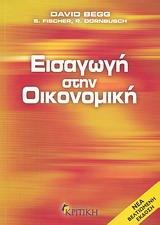 Εισαγωγή στην Οικονομική (νέα αναθεωρημένη έκδοση)
