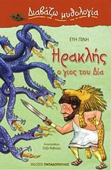 Ηρακλής, ο γιος του Δία