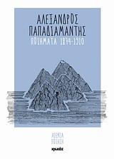 Ποιήματα 1874-1910