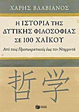 Η ιστορία της δυτικής φιλοσοφίας σε 100 χαϊκού