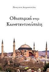 Οδοιπορικό στην Κωνσταντινούπολη