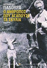 Ο άνθρωπος που αγαπούσε τα σκυλιά