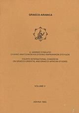 Δ΄ Διεθνές συνέδριο ελληνο-ανατολικών και ελληνο-αφρικανικών σπουδών