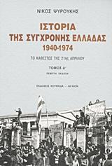 Ιστορία της σύγχρονης Ελλάδας 1940-1974 #4