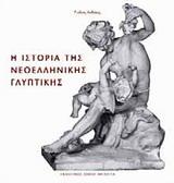 Η ιστορία της Νεοελληνικής Γλυπτικής