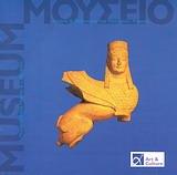 Μουσείο: Ιστορία και πολιτισμός των Μεσογείων Αττικής