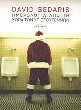 Ημερολόγια από τη χώρα των Χριστουγέννων