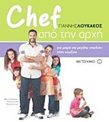 Chef από την αρχή