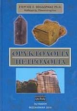 Ορυκτολογία - Πετρολογία