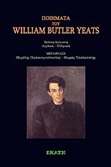 Ποιήματατα του William Buttler Yeats