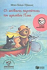 Οι απίθανες περιπέτειες του αρκούδου Πουκ