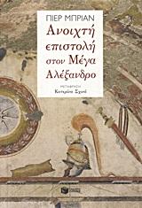 Ανοιχτή επιστολή στον Μέγα Αλέξανδρο