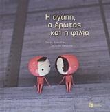 Η αγάπη, ο έρωτας και η φιλία