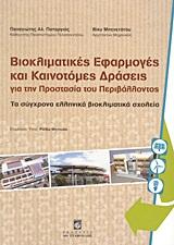 Βιοκλιματικές εφαρμογές και καινοτόμες δράσεις για την προστασία του περιβάλλοντος