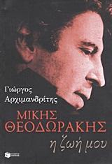 Μίκης Θεοδωράκης: Η ζωή μου