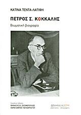 Πέτρος Σ. Κόκκαλης