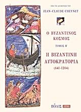Ο Βυζαντινός Κόσμος #2