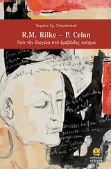 R.M. Rilke - P. Celan