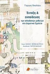 Ένταξη και εκπαίδευση των αλλοδαπών μαθητών στο δημοτικό σχολείο