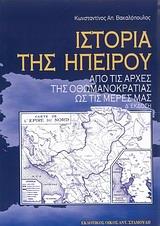 Ιστορία της Ηπείρου