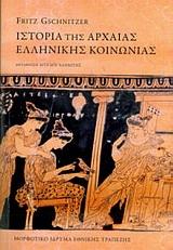 Ιστορία της Αρχαίας Ελληνικής Κοινωνίας (δεμένο)