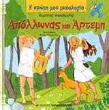 Απόλλωνας και Αρτεμη