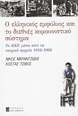 Ο ελληνικός εμφύλιος και το διεθνές κομουνιστικό σύστημα
