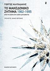 Το Μακεδονικό Ζήτημα 1962-1995