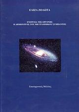 Ενέργεια της οργόνης, η δημιουργός του μη γραμμικού σύμπαντος