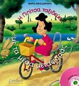 Η Πιπίτσα ταξιδεύει... με τα μέσα μεταφοράς... και μαθαίνει να οδηγεί!