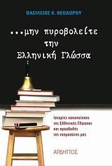 Μην πυροβολείτε την ελληνική γλώσσα
