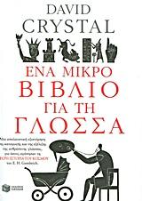 Ένα μικρό βιβλίο για τη γλώσσα [e-book]