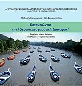 Κατανοώντας την ιδεοψυχαναγκαστική διαταραχή, , Χαλιμούρδας, Θοδωρής, Βήτα Ιατρικές Εκδόσεις, 2012