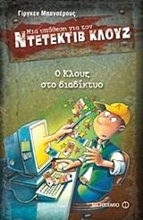 Μια υπόθεση για τον ντετέκτιβ Κλουζ #4: Ο Κλουζ στο διαδίκτυο
