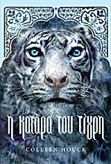 Η κατάρα του τίγρη [1]