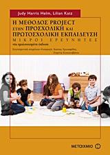 Μέθοδος Project και προσχολική εκπαίδευση (νέα εμπλουτισμένη έκδοση)