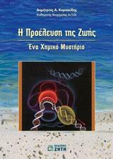 Η προέλευση της ζωής [e-book]