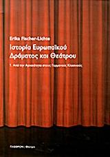 Ιστορία Ευρωπαϊκού Δράματος και Θεάτρου #1
