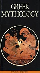 Greek Mythology, , Σπαθάρη, Ελισάβετ, Παπαδήμας Εκδοτική, 2012