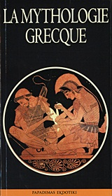 La mythologie grecque, , Σπαθάρη, Ελισάβετ, Παπαδήμας Εκδοτική, 2012
