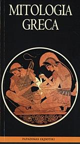 Mitologia greca, , Σπαθάρη, Ελισάβετ, Παπαδήμας Εκδοτική, 2012