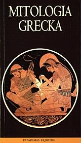 Mitologia grecka, , Σπαθάρη, Ελισάβετ, Παπαδήμας Εκδοτική, 2012