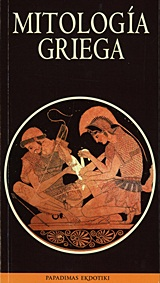 Mitología griega, , Σπαθάρη, Ελισάβετ, Παπαδήμας Εκδοτική, 2012