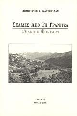 Σελίδες από τη Γρανίτσα
