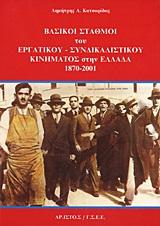 Βασικοί σταθμοί του εργατικού - συνδικαλιστικού κινήματος στην Ελλάδα