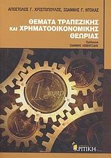 Θέματα τραπεζικής και χρηματοοικονομικής θεωρίας